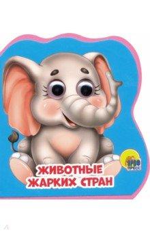 Купить Книжки на пене с глазками. Животные жарких стран, Проф-Пресс, Сказки и истории для малышей