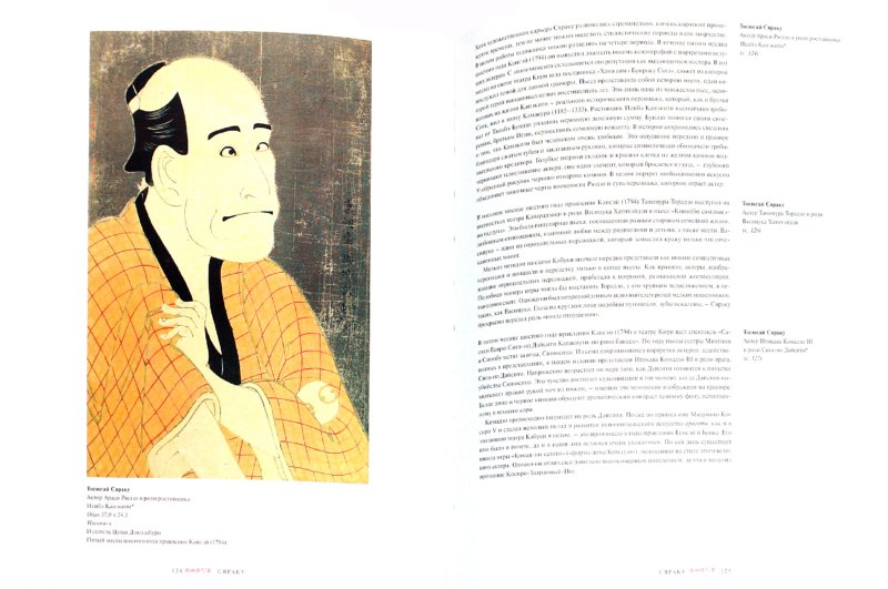 Иллюстрация 1 из 7 для Японская гравюра - Габриель Фар-Бекер | Лабиринт - книги. Источник: Лабиринт