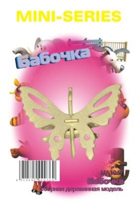 Иллюстрация 1 из 8 для Бабочка | Лабиринт - игрушки. Источник: Лабиринт