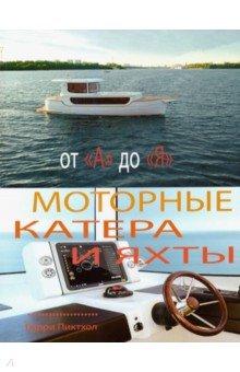 Моторные катера и яхты от А до Я. Пиктхолл Барри