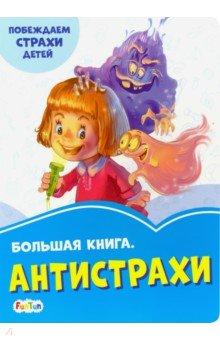Купить Большая книга. Антистрахи, FunTun, Стихи и загадки для малышей