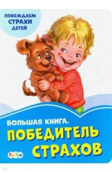 Купить Большая книга. Победитель страхов, FunTun, Стихи и загадки для малышей