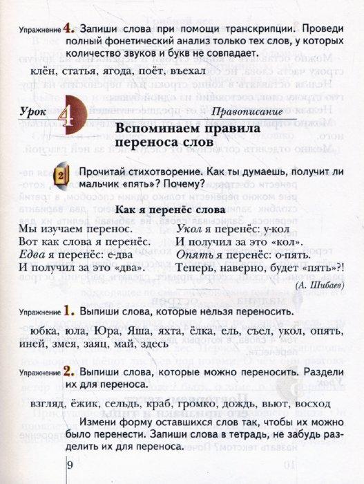 Решебник по русскому языку для 2 класса 21 век с.в.иванов