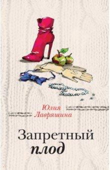Запретный плод. Лавряшина Юлия Александровна