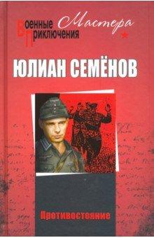 Противостояние. Семенов Юлиан Семенович