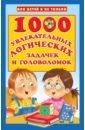 Дмитриева Валентина Геннадьевна 1000 увлекательных логических задачек и головоломок