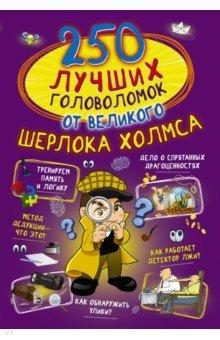 Купить 250 лучших головоломок от великого Шерлока Холмса, Аванта, Головоломки, игры, задания