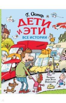Дети и Эти. Все истории. Остер Григорий Бенционович