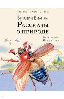 Купить Рассказы о природе, Малыш, Повести и рассказы о природе и животных