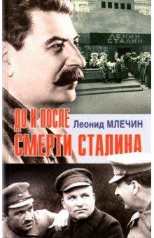 До и после смерти Сталина. Млечин Леонид Михайлович