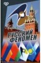 Обложка Русский феномен
