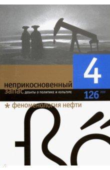Журнал `Неприкосновенный запас` № 4. 2019.