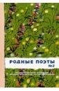 Обложка Родные поэты №2