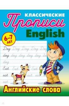 Английские слова. 6-7 лет.