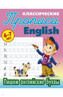 Пишем английские буквы. 6-7 лет.