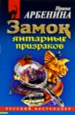 Замок янтарных призраков: Роман, Арбенина Ирина