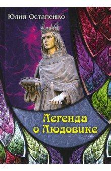 Легенда о Людовике. Остапенко Юлия Владимировна