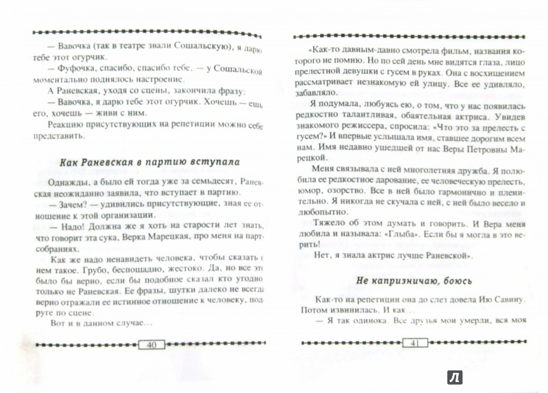 Иллюстрация 1 из 14 для Фаина Раневская на сцене и в жизни - Амелин, Амелин | Лабиринт - книги. Источник: Лабиринт