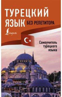 Турецкий язык без репетитора. Самоучитель турецкого языка. Каплан Ахмет