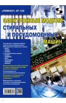 Выпуск 150. Электронные модули стиральных и посудомоечных машин.