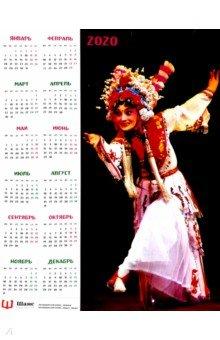 Календарь на 2020 год. Опера_4 (Лист)