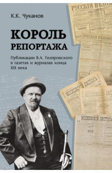 Король репортажа. Публикации В.А. Гиляровского в газетах и журналах конца XIX века