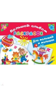 Купить Большой альбом раскрасок для малышей и малышек, АСТ, Раскраски