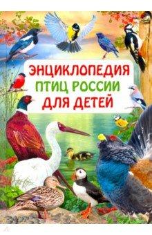Купить Энциклопедия птиц России для детей, Владис, Животный и растительный мир