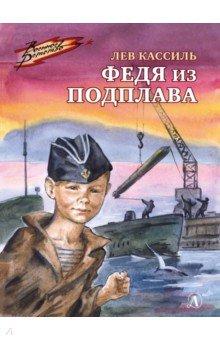 Купить Федя из подплава, Детская литература, Исторические повести и рассказы