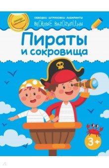Купить Пираты и сокровища, Качели. Развитие, Головоломки, игры, задания
