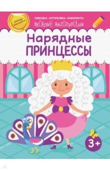 Купить Нарядные принцессы, Качели. Развитие, Головоломки, игры, задания