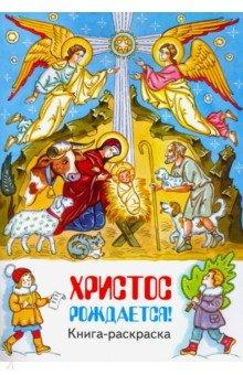Купить Христос рождается. Книга-раскраска, Приход Хр. Святаго Духа сошествия на Лазаревском кладбище, Раскраски-сказки