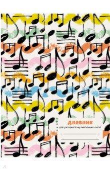 Дневник для музыкальной школы