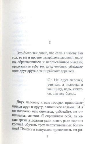 Иллюстрация 1 из 6 для Загадка да Винчи, или В начале было тело: Роман - Агата Д' | Лабиринт - книги. Источник: Лабиринт
