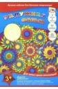 Обложка Фольга цв.радужная 7л,7цв,Яркие цветы,С0171-12