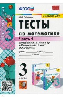 Тесты по математике. 3 класс. В 2 частях. Часть 1. К учебнику М. И. Моро и др. ФГОС
