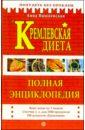 Вишневская Анна Владимировна Кремлевская диета. Полная энциклопедия анна вишневская диета на капустном супе минус пять кг за неделю