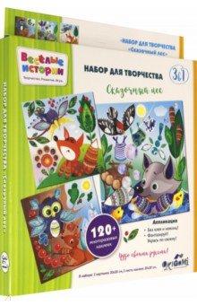 Купить Набор для творч 3 в 1. Аппликация Сказочный лес (05231), Оригами, Аппликации