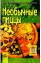 Необычные пиццы, Алешина Светлана