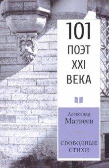 Отзывы к книге «Свободные стихи. 101 поэт XXI века» Матвеев Александр Иванович