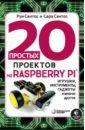 Обложка 20 простых проектов на Raspberry Pi. Игрушки, инструменты, гаджеты и многое другое