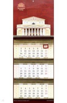 Zakazat.ru: Календарь квартальный на 2020 год Большой театр.