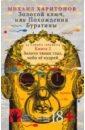 Обложка Золотой ключ, или Похождения Буратины. Книга 2. Золото твоих глаз, небо ее кудрей. Часть 1