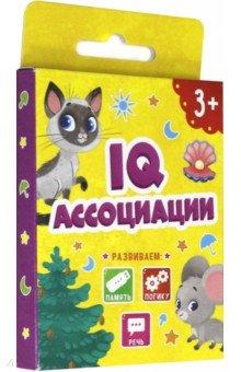 Развивающие карточки IQ АССОЦИАЦИИ (51514), Феникс+, Обучающие игры  - купить со скидкой
