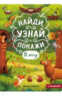 Купить В лесу. Книжка с окошками, Феникс-Премьер, Знакомство с миром вокруг нас