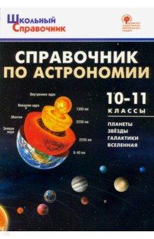 Справочник по астрономии. 10-11 класс.
