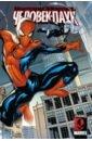 Обложка Рыцари Marvel. Человек-Паук