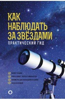 Как наблюдать за звездами. Практический гид. Ильницкий Руслан Владимирович