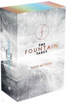 The Fountain Tarot. Таро Истока (80 карт и руководство в подарочном футляре) (Грул Джейсон)