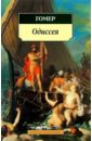 Скачать Гомер Одиссея Азбука Поэма Одиссея созданная гением бесплатно